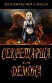 Секретарша для демона (СИ) - Шалюкова Олеся Сергеевна