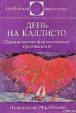 День на Каллисто (антология) - Вейс Ярослав