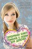 Серебряная книга романов о любви для девочек - Чепурина Мария Юрьевна