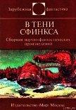 В тени Сфинкса (сборник НФ) - Нефф Онджей