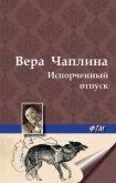Испорченный отпуск - Чаплина Вера Васильевна