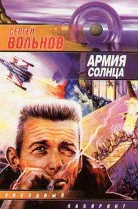 Армия Солнца - Вольнов Сергей