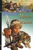 Пелко и волки (сборник) - Семенова Мария Васильевна