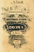 Мертвые души - Гоголь Николай Васильевич