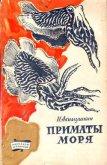 Приматы моря - Акимушкин Игорь Иванович