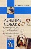 Лечение собак: Справочник ветеринара - Аркадьева-Берлин Ника Германовна