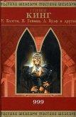 Сувениры и сокровища: история одной любви - Гейман Нил
