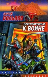 Приговоренные к войне - Вольнов Сергей