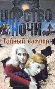Колдунья скачать в формате fb2, книга колдунья скачать бесплатно fb2, лиза джейн смит, скачать fb2, бесплатно, полностью, целиком